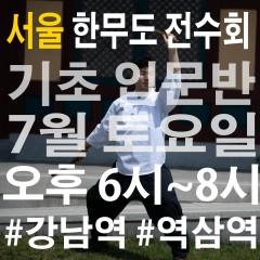 7월 상설전수회 안내(서울/부산)