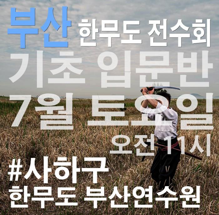 부산_7월.jpg