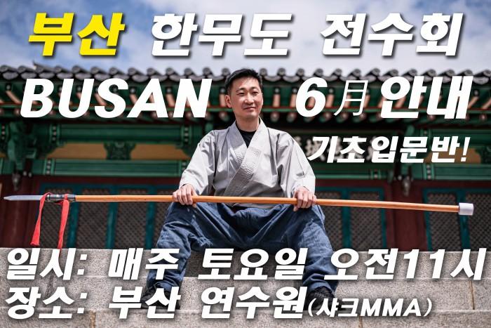 부산연수원_6월.jpg