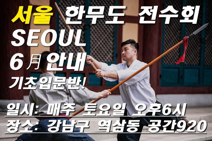 서울전수회.jpg