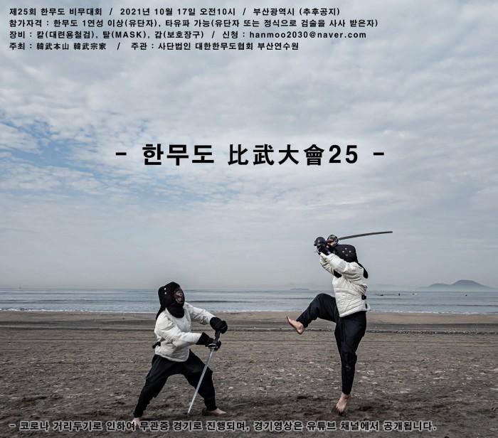 한무도_비무대회25.jpg